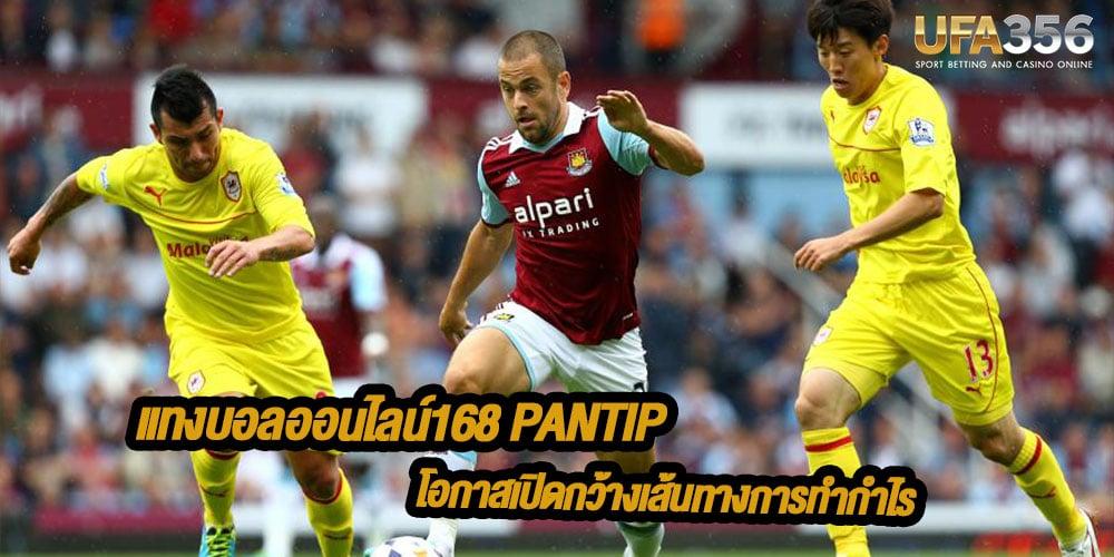 สมัครเว็บพนัน Pantip