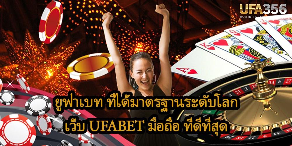 UFABET007 ทางเข้า