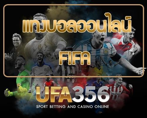 แทงบอลออนไลน์ FIFA