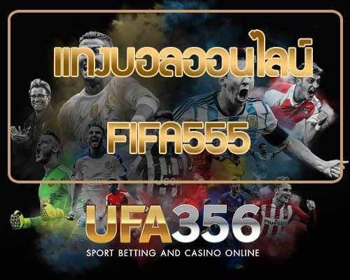แทงบอลออนไลน์ FIFA555