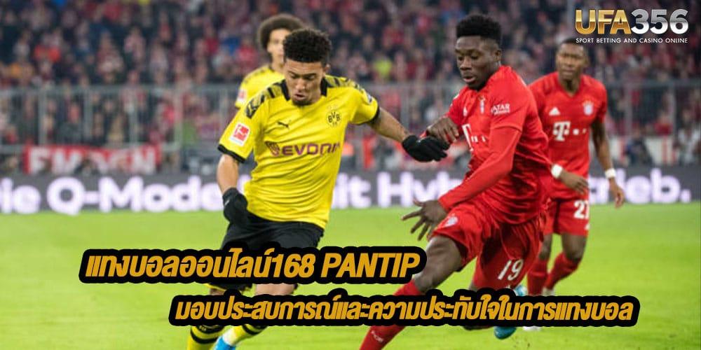 แทงบอลออนไลน์168 PANTIP