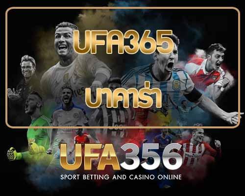 UFA365 บาคาร่า