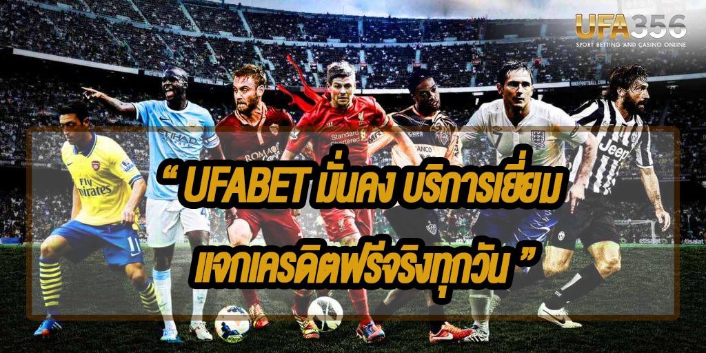 สมัครเว็บ UFABET