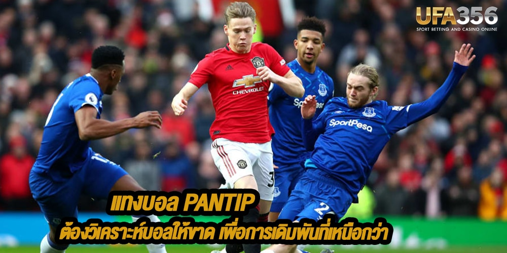แทงบอล PANTIP