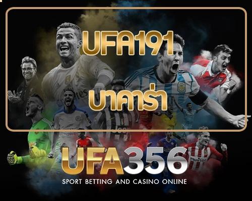 UFA191 บาคาร่า